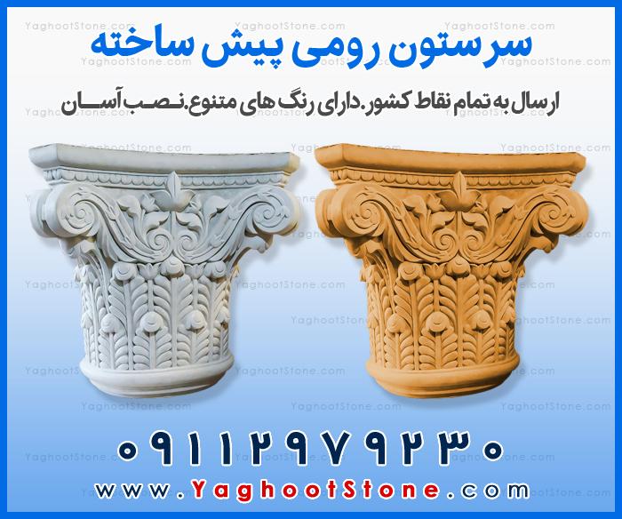 سرستون سنگی سیمانی رومی کلاسیک گرد پیش ساخته اصفهان