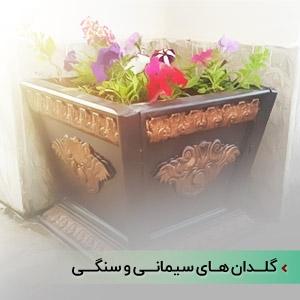 گلدان های سیمانی و سنگی