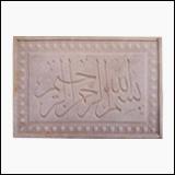 کتیبه تزئینی بسم الله الرحمن الرحیم سنگ مصنوعی