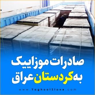 صادرات موزاییک به کردستان عراق