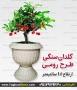 گلدان سنگی نما رومی کوچک